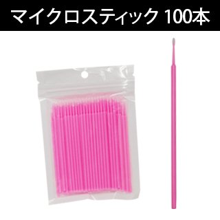 極細綿棒 マイクロスティック 100本入り (ピンク)