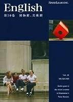 スピードラーニング 第20巻「博物館、美術館」
