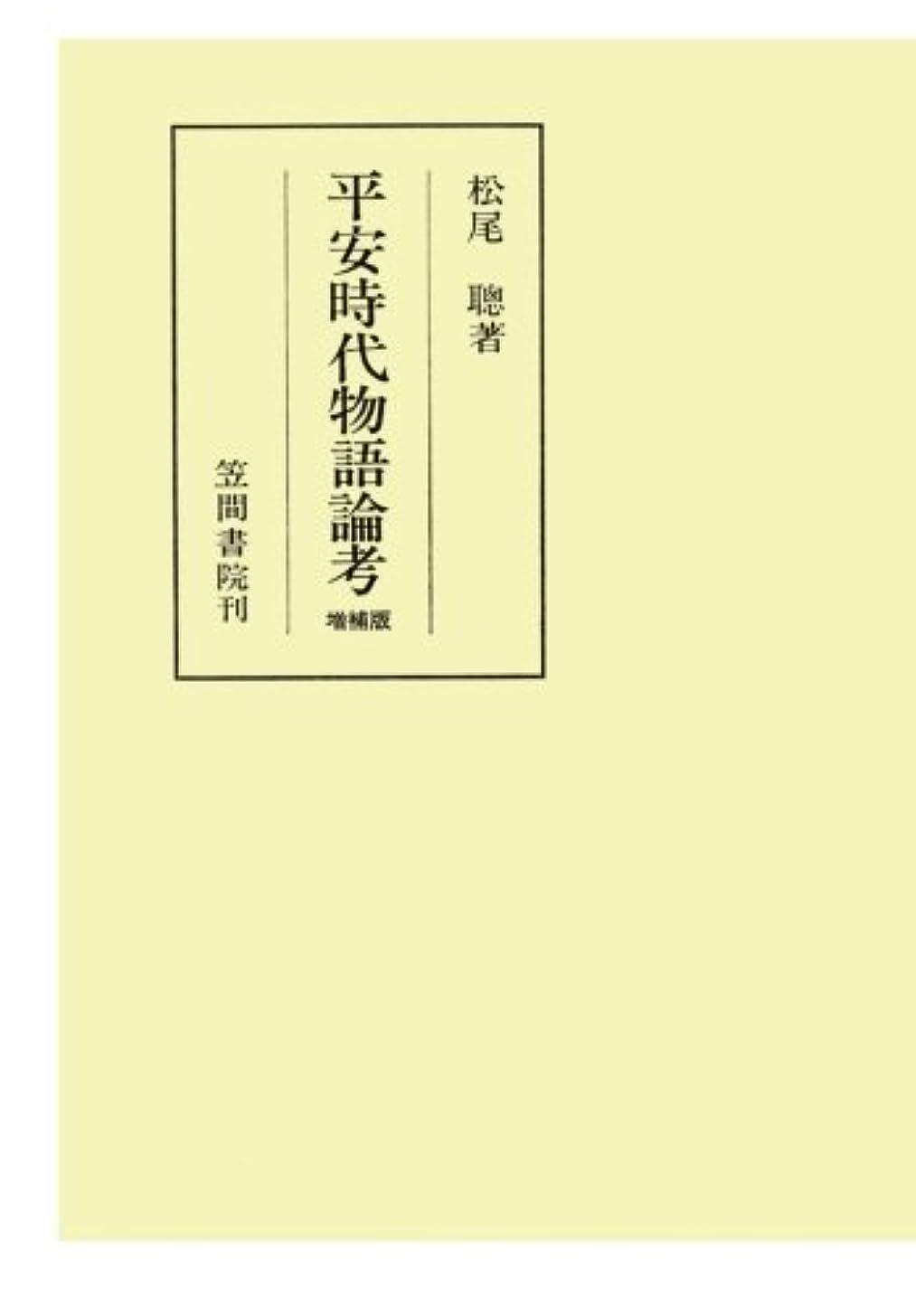賞賛検索エンジンマーケティングナイトスポット平安時代物語論考 増補版