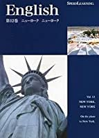 スピードラーニング 第12巻「ニューヨーク ニューヨーク」