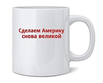Poster Foundry Make America Great Again in Russian Political Ceramic Coffee Mug Tea Cup Fun Novelty Gift 12 oz