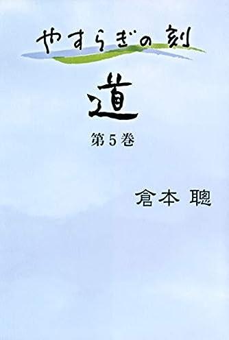 やすらぎの刻 ~道~ 第5巻
