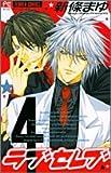 ラブセレブ 4 (フラワーコミックス)