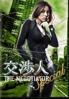 交渉人スペシャル THE NEGOTIATOR [レンタル落ち]