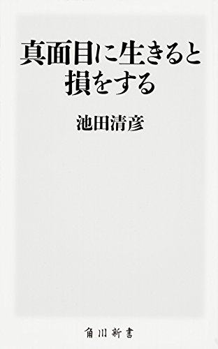 真面目に生きると損をする (角川新書)