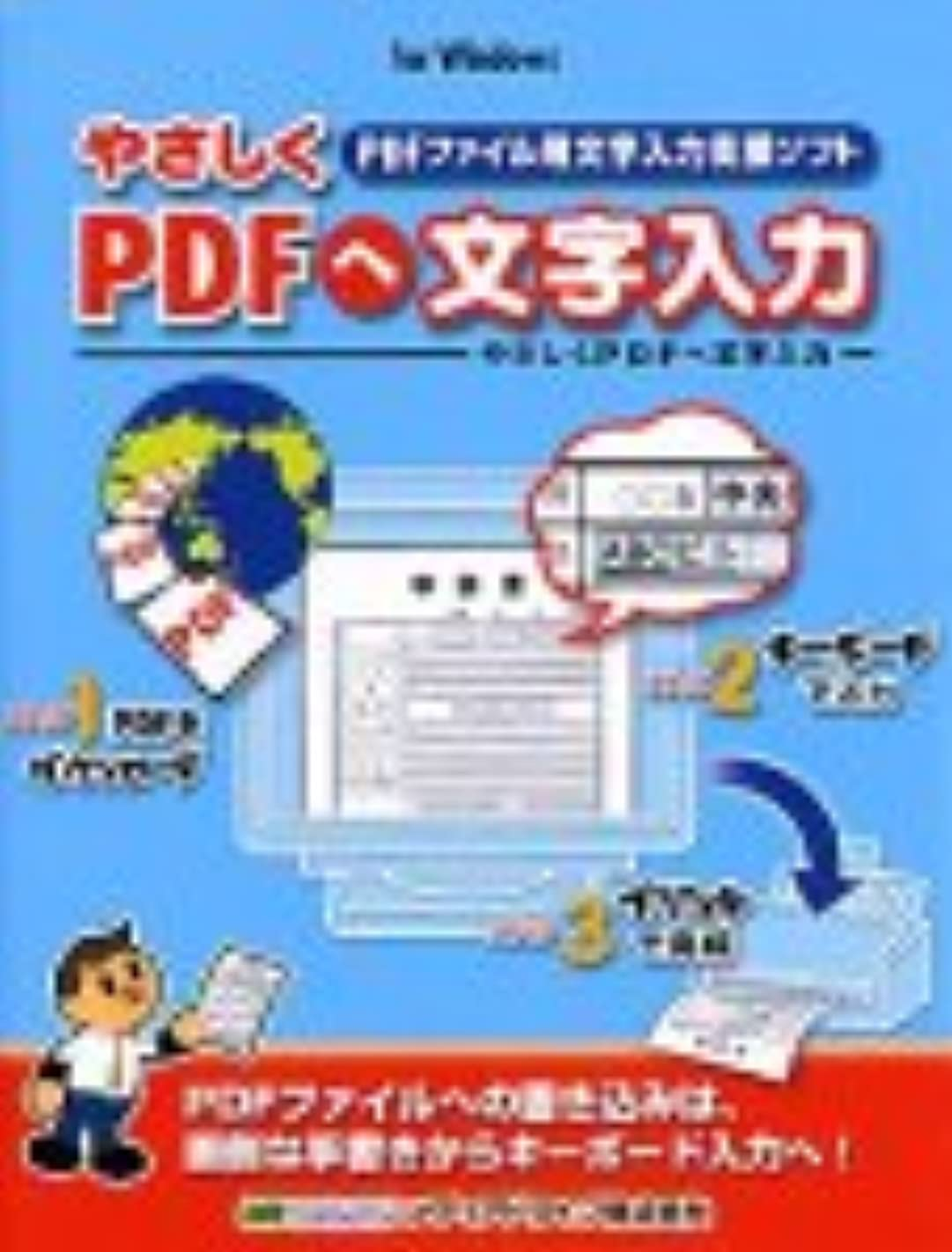 スカウト制約封建やさしくPDFへ文字入力 発売記念キャンペーン 2