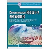 Dreamweaver tutorial web design and production of cases [paperback]