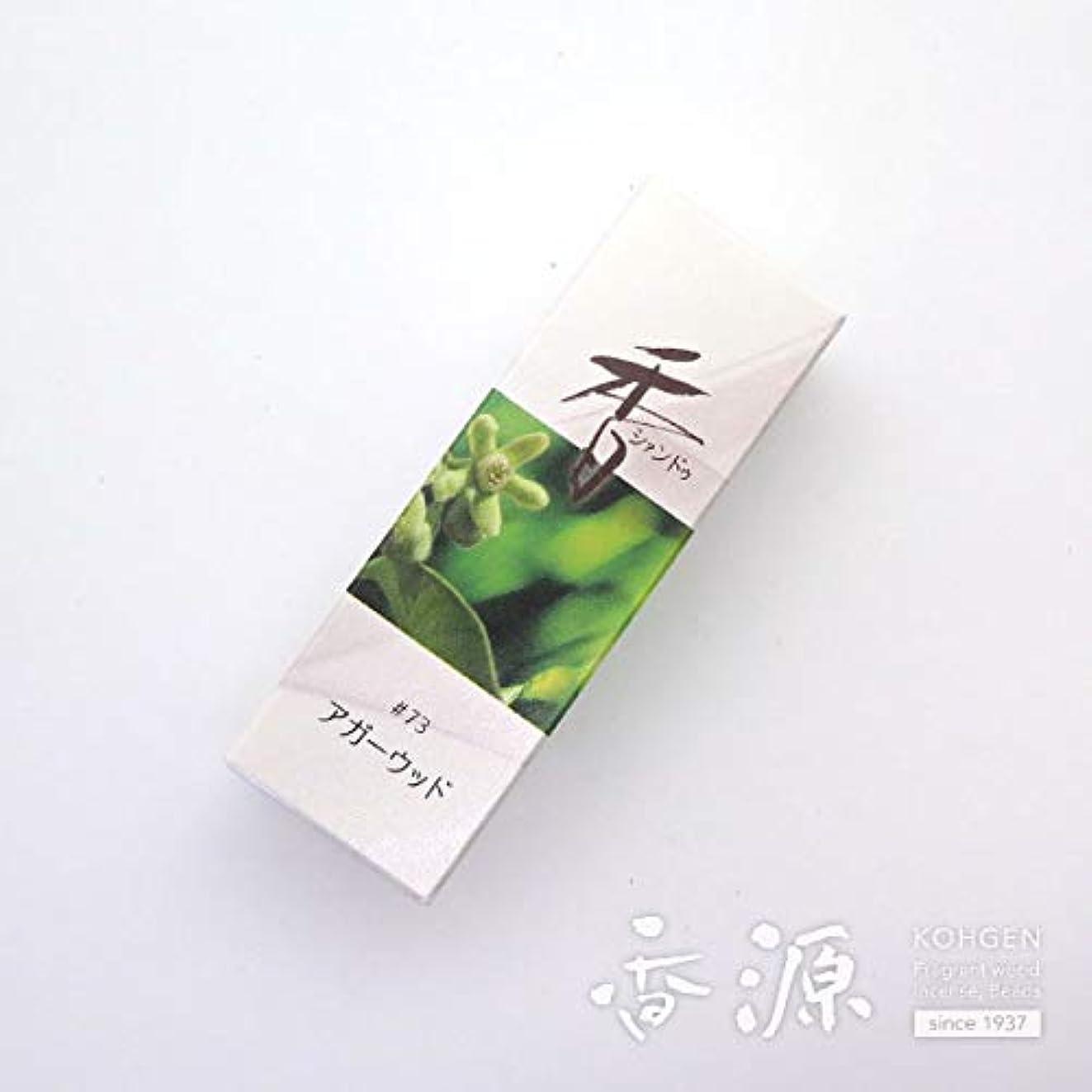 シーフード判読できないサロン松栄堂のお香 Xiang Do(シャンドゥ) アガーウッド ST20本入 簡易香立付 #214273