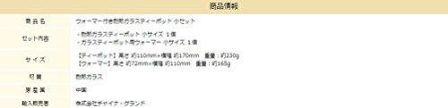 ガラスティーポット&キャンドルウォーマー小サイズセット満水量約400mmキャンドル1個付属保温お茶紅茶コーヒー