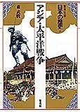 アジア・太平洋戦争 集英社版 日本の歴史 (20) (日本の歴史)