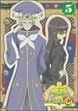 姫様ご用心 5[DVD]