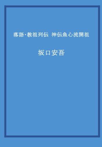 落語・教祖列伝 神伝魚心流開祖