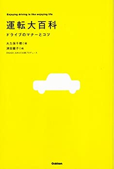 [大久保千穂, 津田蘭子]の運転大百科 ドライブのマナーとコツ
