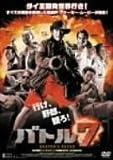 バトル7[DVD]