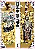 集英社版 日本の歴史 別巻 日本史研究事典