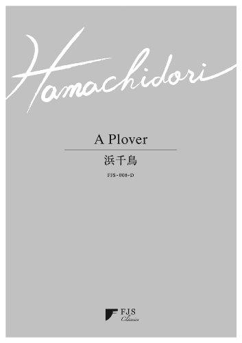 A Plover, Hamachidori (Diction and English translation) (English Edition)