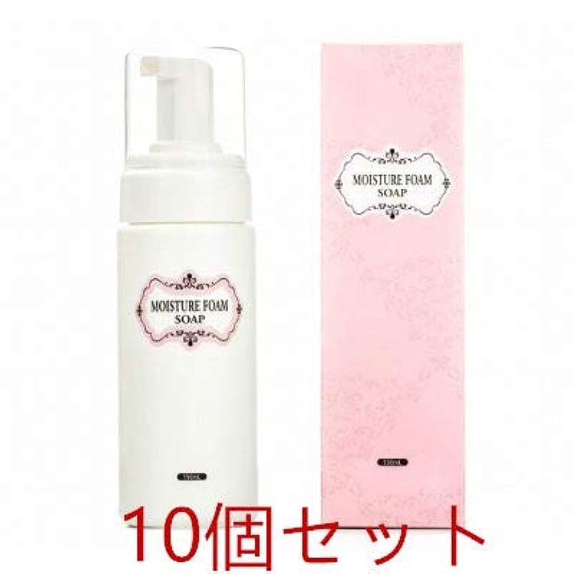 技術的な馬力請求MOISTURE FOAM SOAP(モイスチャーフォームソープ) 150ml10個セット