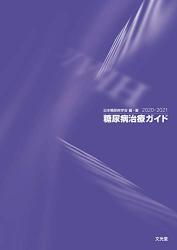 糖尿病治療ガイド2020-2021