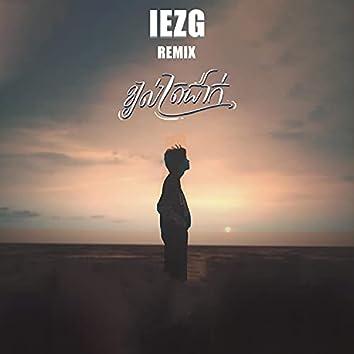ខ្យល់ត្រជាក់ (feat. Tena) [Remix] (Remix)