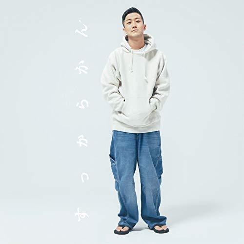 すっからかん(CD)