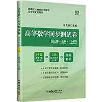 高等数学同步测试卷(同济七版·上册)