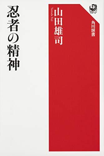 忍者の精神 (角川選書)