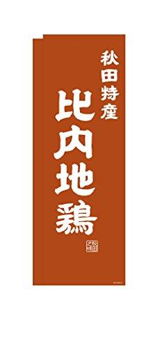 デザインのぼりショップ のぼり旗 1本セット 比内地鶏 専用ポール付 スリムショートサイズ(480×1440) 袋縫い加工 BAK415SSF