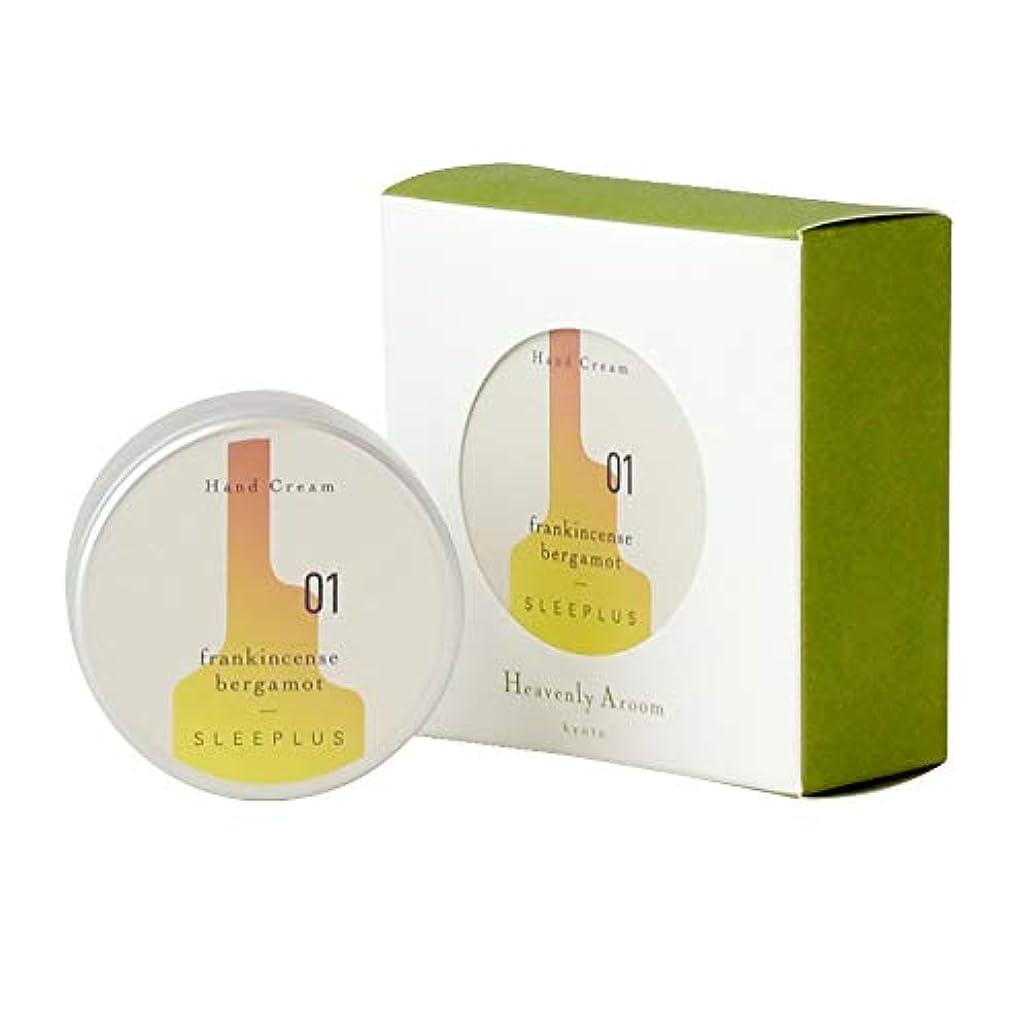 測る近代化革新Heavenly Aroom ハンドクリーム SLEEPLUS 01 フランキンセンスベルガモット 30g