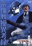 宗像教授異考録 (8) (ビッグコミックススペシャル)