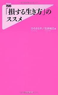 「損する生き方」のススメ (Forest 2545 Shinsyo)