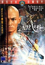 The Eight Diagram Pole Fighter Shaw's Brothers DVD By IVL
