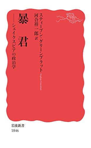 暴君――シェイクスピアの政治学 (岩波新書)