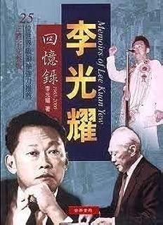 Li guang yao hui yi lu (The Singapore Story: Memoirs of Lee Kuan Yew, 1965-2000, Chinese Edition)