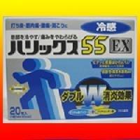 【第3類医薬品】ハリックス55EX冷感A 20枚 ×2