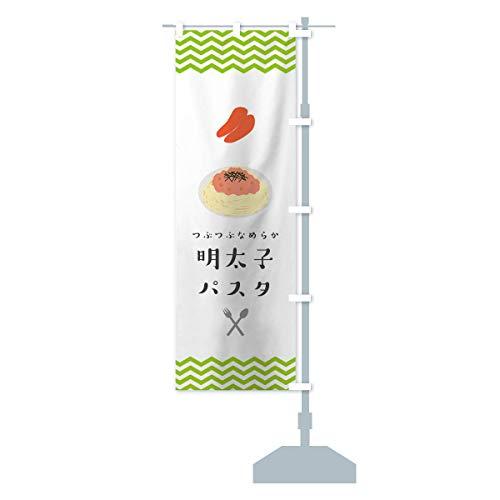 明太子パスタ のぼり旗 サイズ選べます(ショート60x150cm 右チチ)
