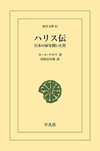 ハリス伝 (東洋文庫0061)