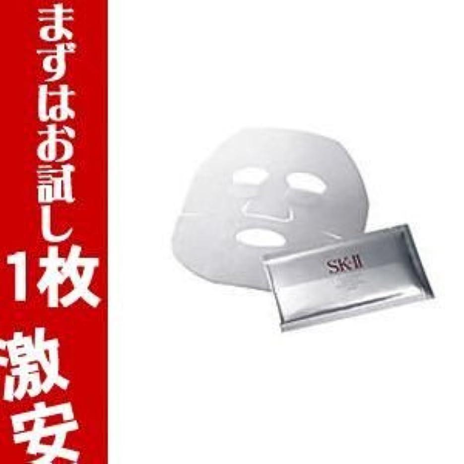 市の中心部有名な入場料【SK-II SK-2】 ホワイトニングソース ダーム リバイバル マスク 1枚  【箱なし】