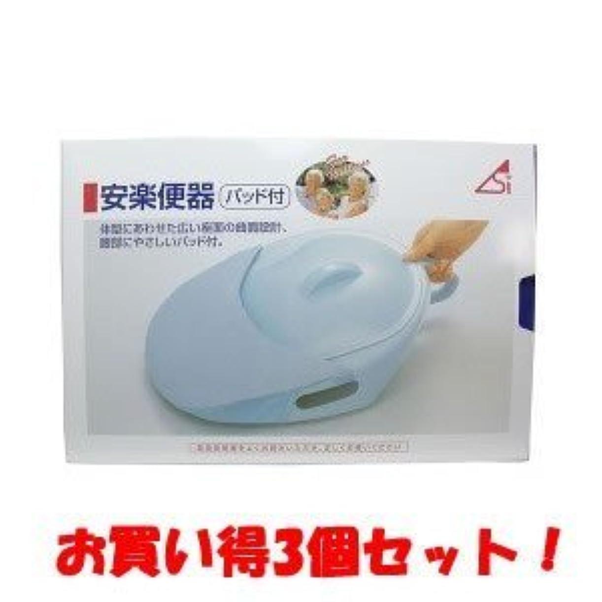 ミント栄光のブラケット(浅井商事)安楽便器 パッド付 1個入り(お買い得3個セット)