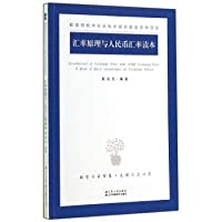 Foundations of Exchange Rate and RMB Exchange Rate: A Book of Basic Knowledges on Exchange Ratea(Chinese Edition)
