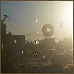 土岐麻子「ソルレム」のCDジャケット