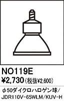オーデリック JDR110V-65WLM KUV-H ウシオ製ランプ ダイクロハロゲン ADVANCE NO119E