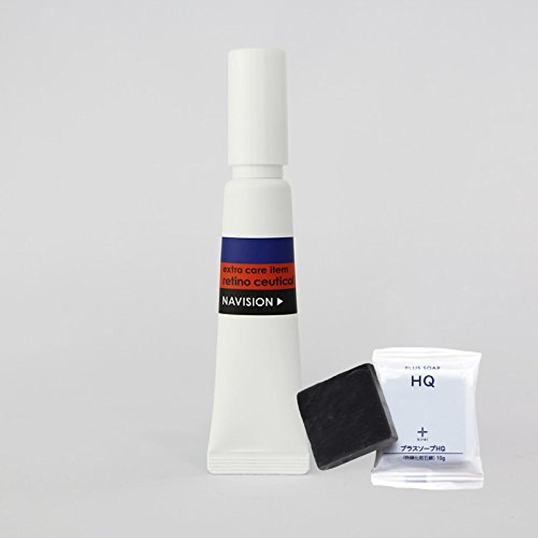 プラカードの量暖かくナビジョン NAVISION レチノシューティカル 15g (医薬部外品) + プラスキレイ プラスソープHQミニ