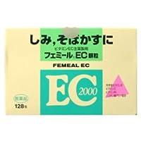 【第3類医薬品】フェミールEC顆粒 128包 ×2