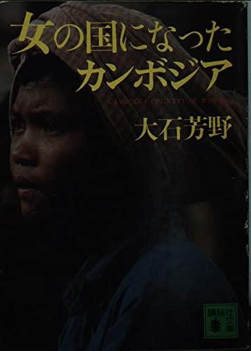 女の国になったカンボジア (講談社文庫)の詳細を見る