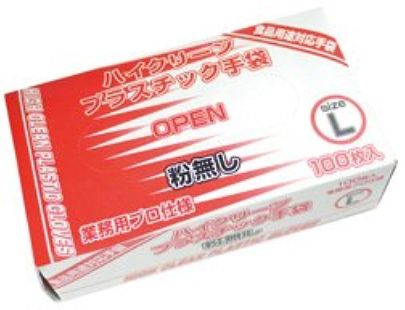 効果的にキャリッジ戻るハイクリーン プラスチック手袋 粉無 L 100枚入