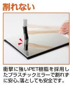 堀内鏡工業『いきいきミラー折立』