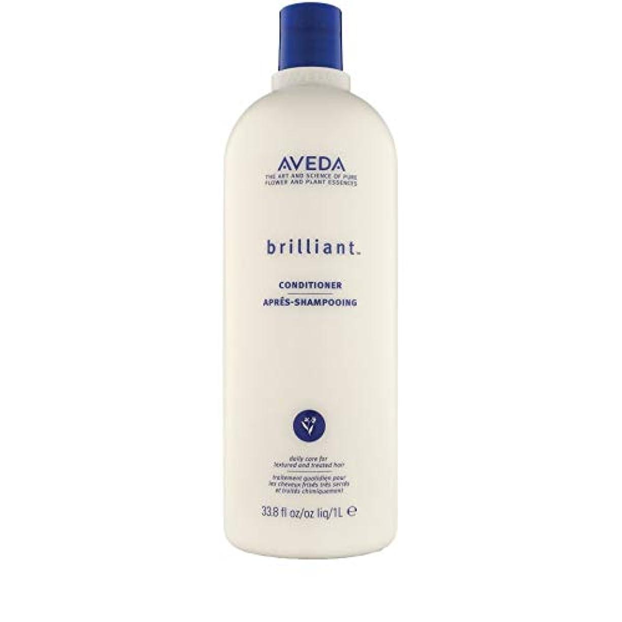 しみ混乱させる製品[AVEDA ] アヴェダ華麗コンディショナー1リットル - Aveda Brilliant Conditioner 1L [並行輸入品]