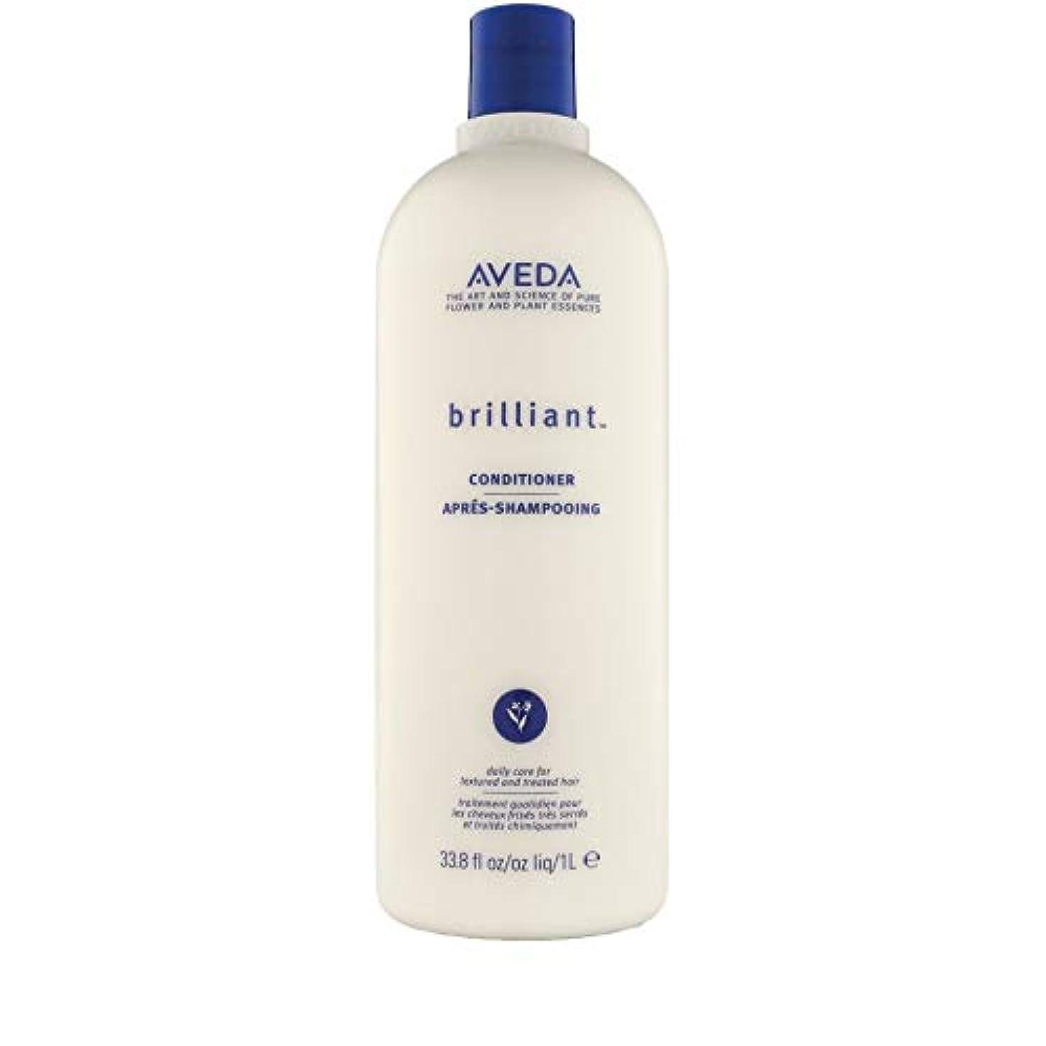 謝罪する後草[AVEDA ] アヴェダ華麗コンディショナー1リットル - Aveda Brilliant Conditioner 1L [並行輸入品]
