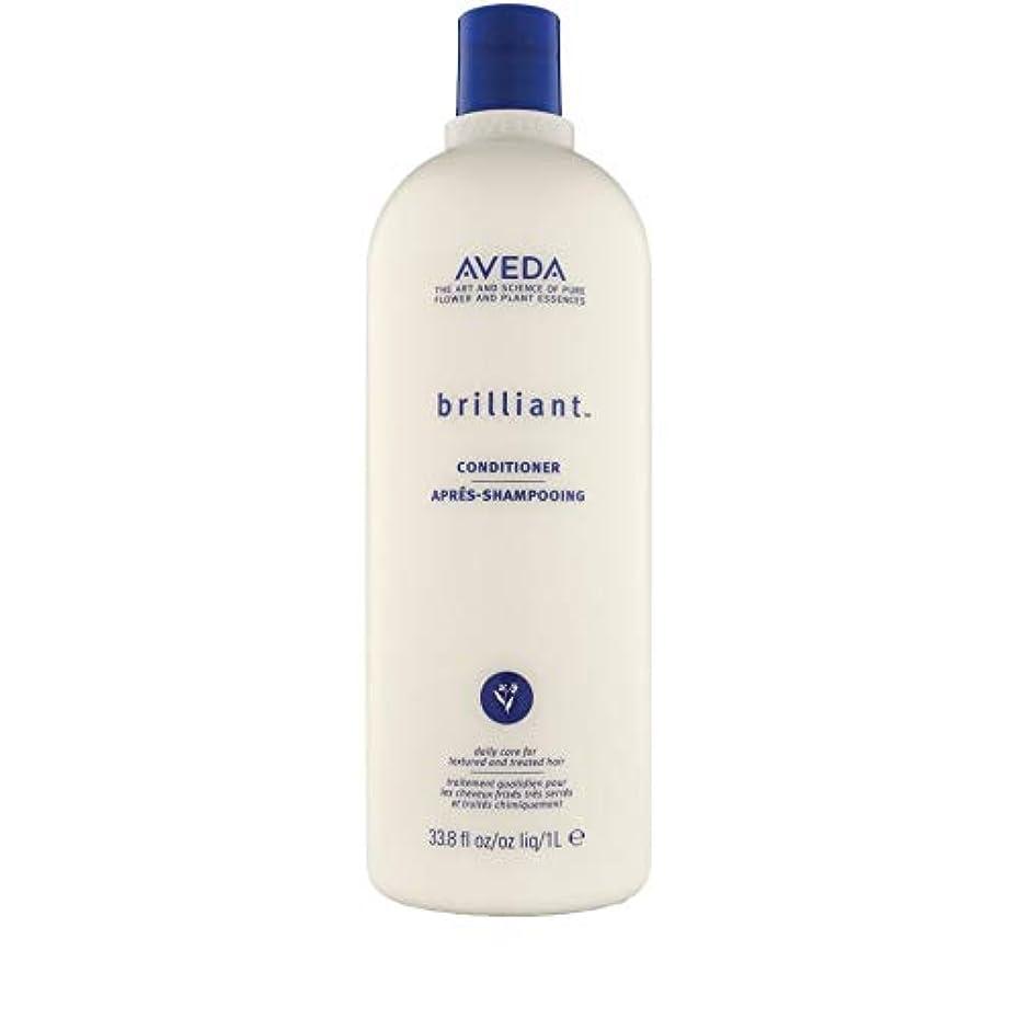 拒否素人上院[AVEDA ] アヴェダ華麗コンディショナー1リットル - Aveda Brilliant Conditioner 1L [並行輸入品]