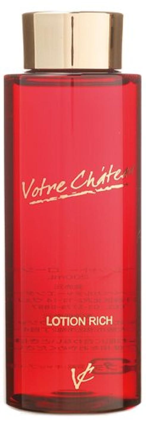 アルコール日常的にサイトライン【votre-chateau】ヴォートレシャトー ローションリッチ(化粧水)